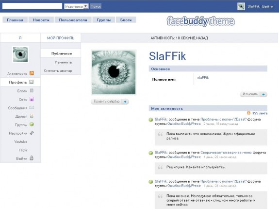 FaceBuddy от BuddyDress - Профиль