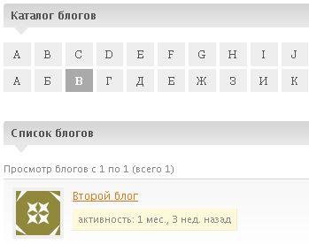 Поиск в каталоге по русским буквам