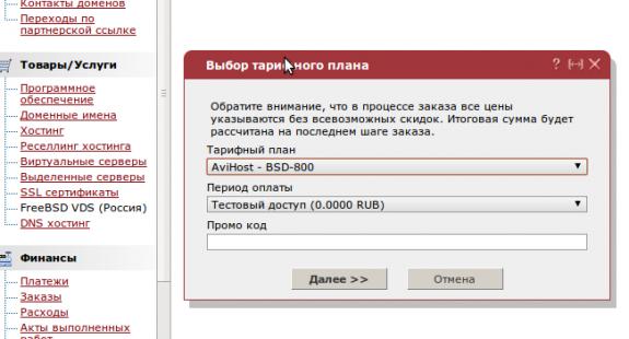 Выбор FreeBSD