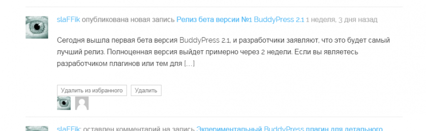 BP show activity liked avatars Demo