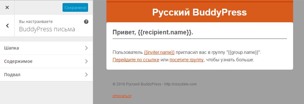 Как исправить отправителя BuddyPress писем?