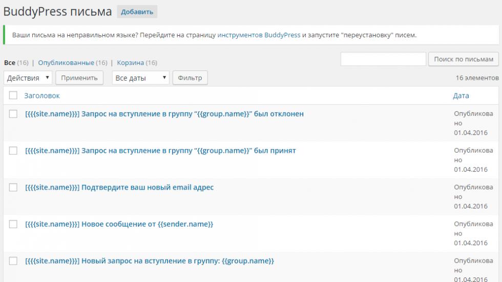 Список BuddyPress писем